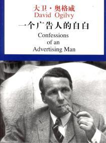 大卫 奥格威 一个广告人的自白