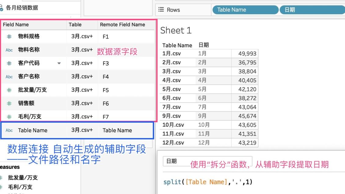 数据连接 从辅助字段提取日期.jpg